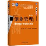 创业管理(第4版)