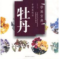 学画宝典-中国画技法:牡丹