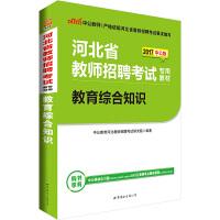 中公2017河北省教师招聘考试专用教材教育综合知识