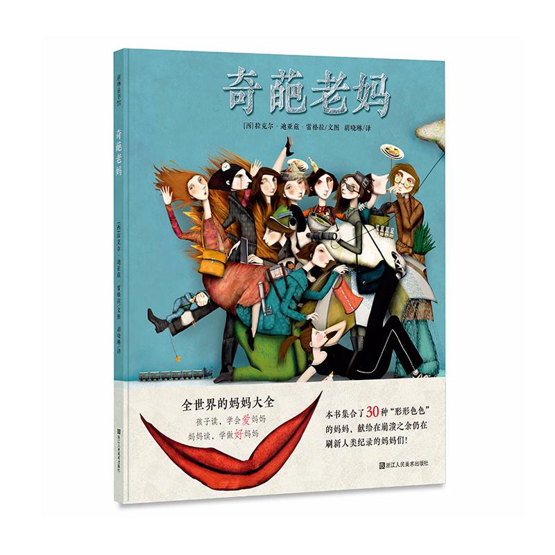 耕林童书馆:奇葩老妈 深度剖析各种奇葩妈妈,生动诠释妈妈深藏的爱!