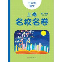 上海名校名卷・ 五年��Z文(�y�版)(21年春季�m用)(第二�W期)(21年春季�m用)