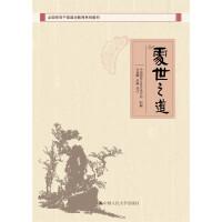 处世之道//全国领导干部国学教育系列教材//中国国学文化艺术中心