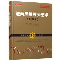 逆向思维投资艺术(舵手经典系列证券图书,美国逆向投资交易大师,汉弗莱B尼尔,康民译,证券市场交易策略