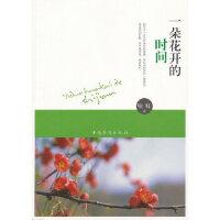 短篇小说:一朵花开的时间 喻虹 9787511331885