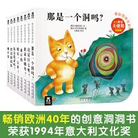奇妙洞洞书 故事篇(全8册)