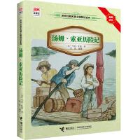 优等生必读文库・世界经典名著主题悦读系列 汤姆・索亚历险记