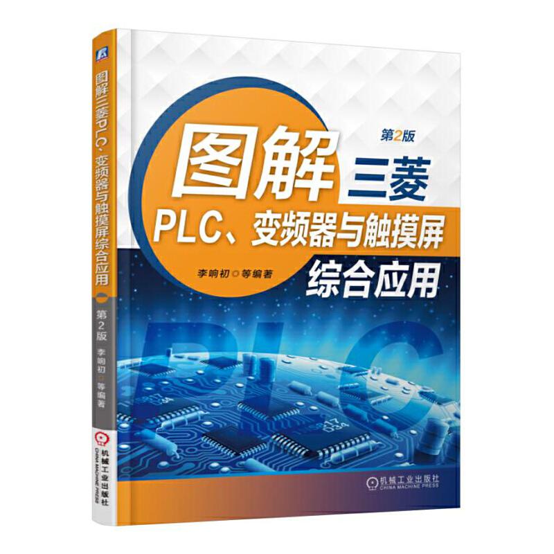 图解三菱PLC、变频器与触摸屏综合应用(第2版) 三菱PLC、变频器与触摸屏的综合应用