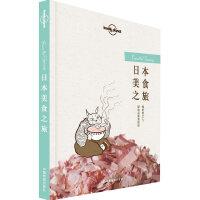 LP日本-孤独星球Lonely Planet旅行读物系列:日本美食之旅
