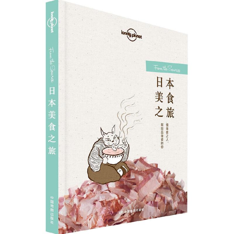 LP日本-孤独星球Lonely Planet旅行读物系列:日本美食之旅懂美食之人,献给品美食的你一席日式饕餮盛宴,旅游圣经。