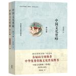 中��文化要略(第4版)考研�P�套�b