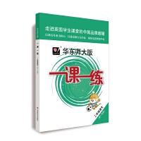 2019秋一课一练 ・二年级语文(第一学期)