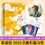 天堂旅行团(当当专享寄语印签环衬+精编小册子,继《全世界》《云边》之后,张嘉佳新书2021全新长篇力作)