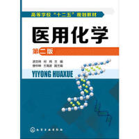 【二手旧书8成新】医用化学(游文玮(第二版 游文玮,何炜 9787122206855