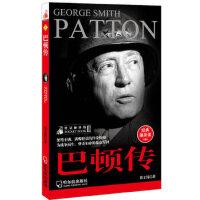 传记袖珍馆(3):巴顿传