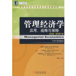 管理经济学:应用、战略与策略(英文版)