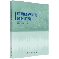 环境噪声监测案例汇编