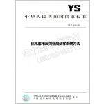 YS/T 63-1993 铝电解用炭糊检测试样焙烧方法