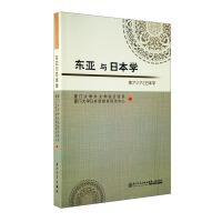 东亚与日本学