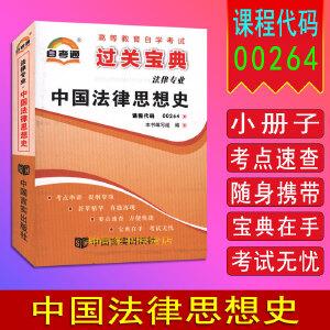 天一自考通00264 0264中国法律思想史 过关宝典小册子