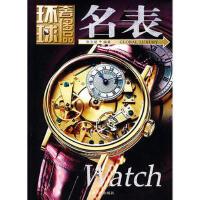 【二手旧书8成新】环球品丛书名表 张玉斌著 9787206058257