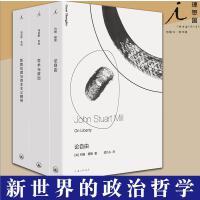 理想国新书 3册 学术与政治+新教伦理与资本主义精神+论自由 约翰 穆勒 著 马克斯韦伯 著 上海三联书店 bbb