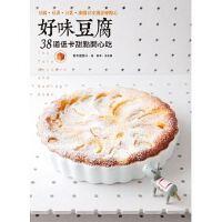 预售正版 港台原版图书 好味豆腐38道低卡甜点开心吃 豆腐、豆渣、豆乳、油扬豆皮创意点心 养沛文化