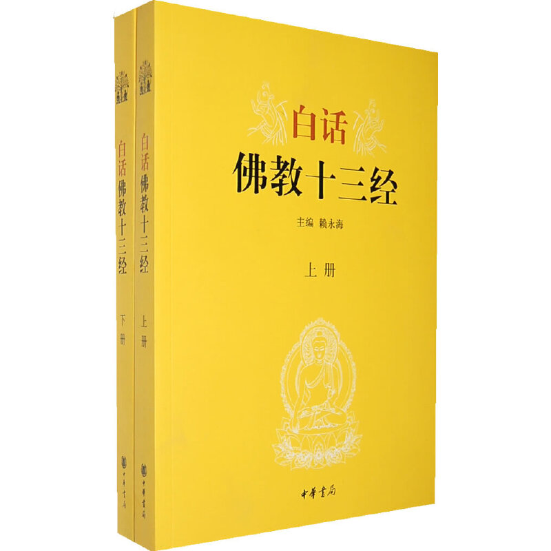 白话佛教十三经(全两册)