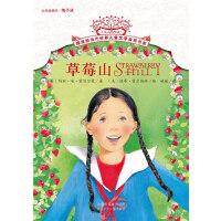 摆渡船当代世界儿童文学金奖书系 草莓山