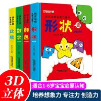 快乐早教益智立体书 共4册 (颜色+数字+比较+形状)