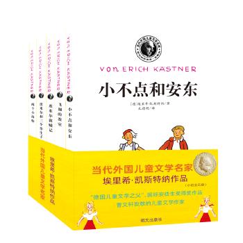 凯斯特纳作品小说全五册(飞翔的教室 )