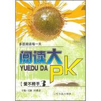 【二手旧书8成新】多层阅读每一天:阅读大PK(3 王颖,田雅青 9787806999820