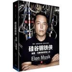 硅谷钢铁侠:埃隆・马斯克的冒险人生