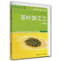 茶叶加工工(中级)――职业技能培训鉴定教材