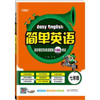 (2018)简单英语 完形填空和阅读理解100篇特训(七年级)