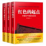 红色的起点:中国共产党诞生纪实+ 历史选择了毛泽东 +毛泽东与蒋介石((纪念中华人民共和国成立70周年)团购电话4001066666转6)