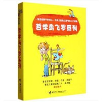 哲学鸟飞罗系列(共10册) 正版书籍 少儿 (法)碧姬・拉贝