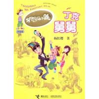 【旧书二手书8新正版】 淘气包马小跳系列升级版:丁克舅舅  杨红樱   9787