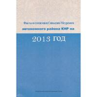 【二手旧书8成新】中国新疆事实与数字2013(俄 余言,倪延硕 9787508525105
