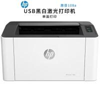 惠普 (HP) 108a 锐系列新品激光打印机 更高配置更小体积 P1106/1108升级款