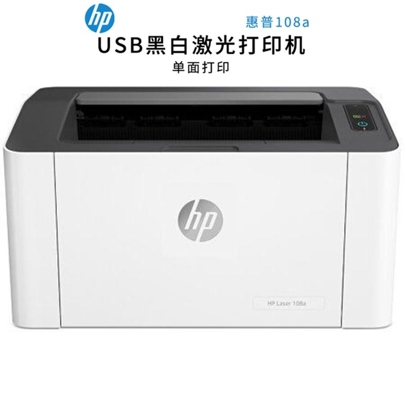 惠普 (HP) 108a 锐系列新品激光打印机 更高配置更小体积 P1106/1108升级款 锐系列,USB打印,鼓粉一体,20页/分钟