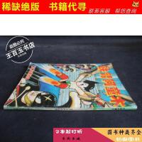 【二手书九成新】铁臂阿童木 6
