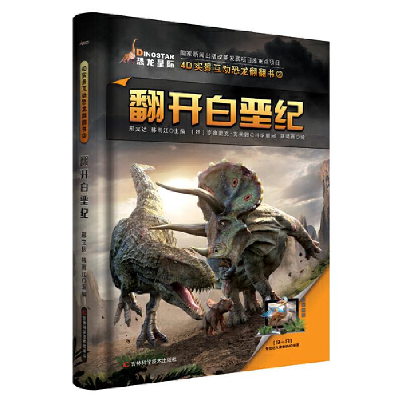 4D实景互动恐龙翻翻书 翻开白垩纪 趣味翻翻页,增加儿童的动手操作能力;AR卡片,赋予平面图书以立体形式;突破于传统质量的图片,展示恐龙的高清形态。
