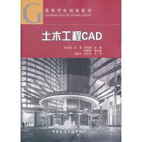 【二手旧书8成新】土木工程CAD 陈龙发 等 9787112139750