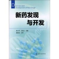 【二手旧书8成新】新药发现与开发 陈小平 9787122137524