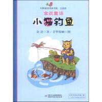 中国童话名家名篇・金近童话:小猫钓鱼(注音版) 金近,青华装帧 绘 9787514813722