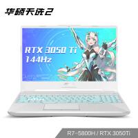 华硕(ASUS) 天选2 15.6英寸游戏笔记本电脑(AMD R7-5800H 16G 512GSSD RTX 3050