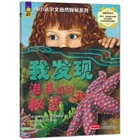 小小达尔文自然探秘系列-我发现海岸边的秘密