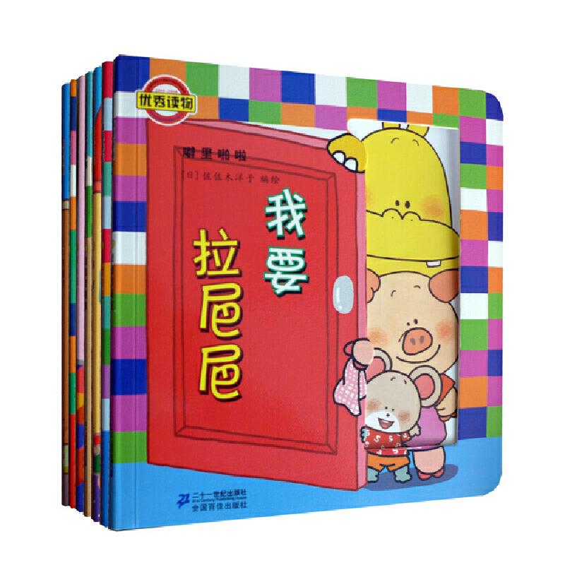 噼里啪啦系列(共7册)我要拉巴巴/我去洗澡/你好/草莓点心/车来了/我喜欢游泳/我去刷牙 *棒的婴幼儿情景式启蒙立体图画书!噼里啪啦系列是特别为孩子设计的翻翻书,是孩子早期阅读入门、认知生活常识、培养良好习惯、锻炼手指灵活度、开发孩子智力的优质读物。