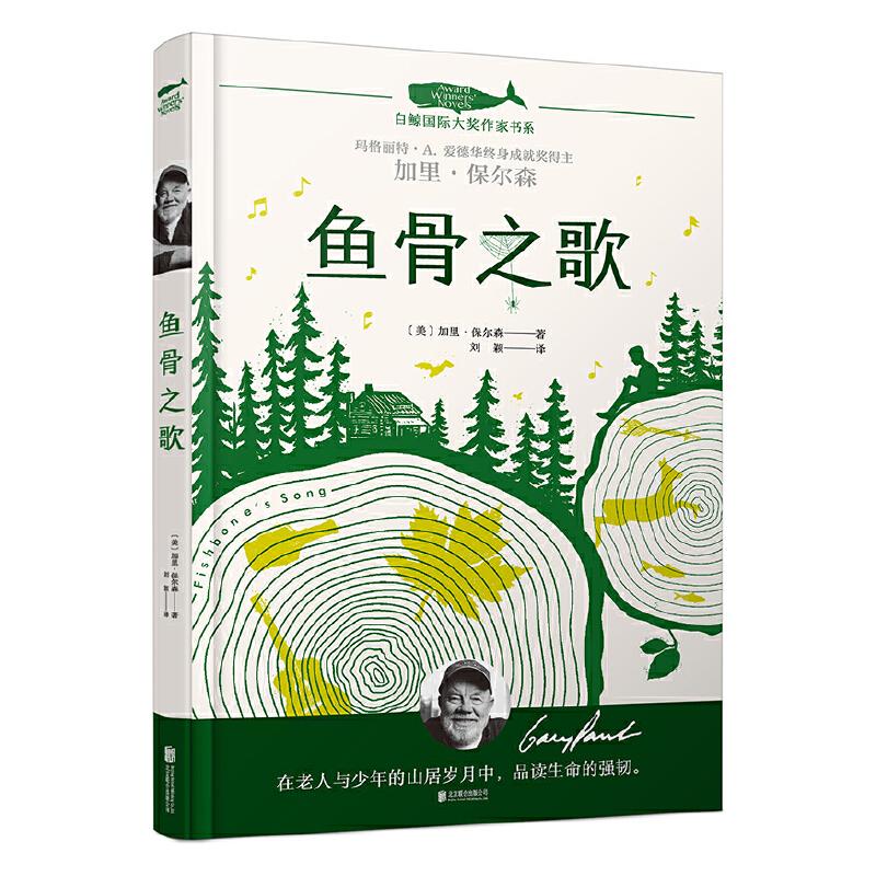 白鲸国际大奖作家书系·鱼骨之歌 在老人与少年的山居岁月中,品读生命的强韧。