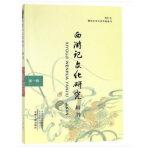 西游记文化研究辑刊·第一辑